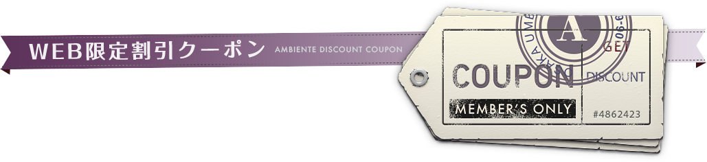 WEB限定割引クーポン Ambiente DISCOUNT COUPON